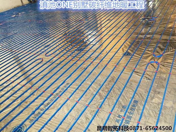 滇池ONE长丝碳纤维地暖工程