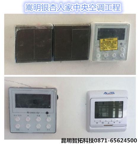 云南中央空调安装 银杏人家亚博体育苹果下载中心安装