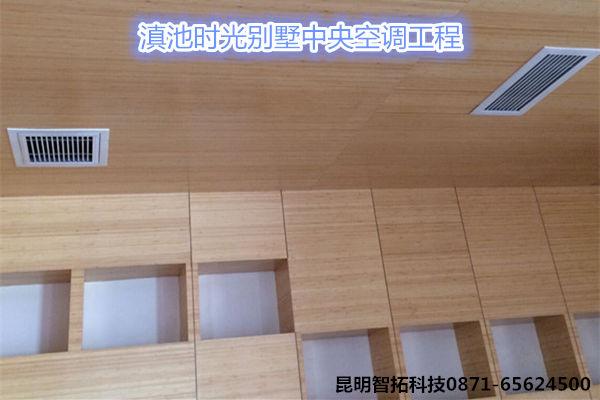 云南中央空调工程-亚博体育官网网址智拓科技