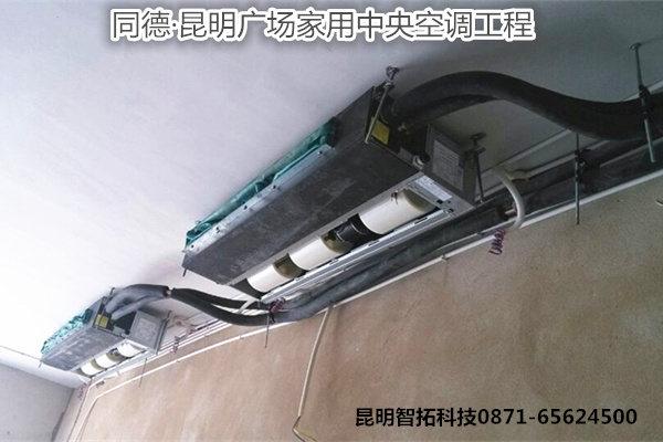 户式中央空调安装