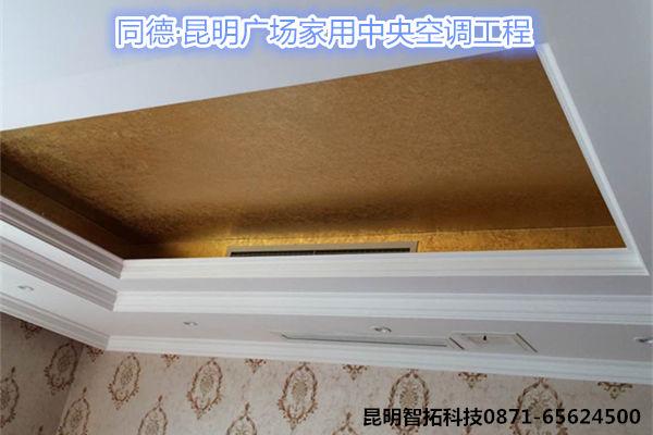 云南专业做中央空调的工程公司