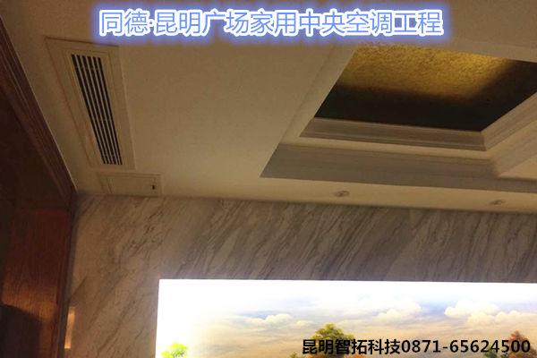 大户型中央空调安装