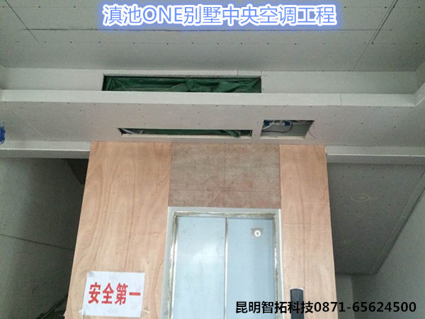 别墅中央空调施工