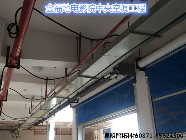 电影院中央空调安装