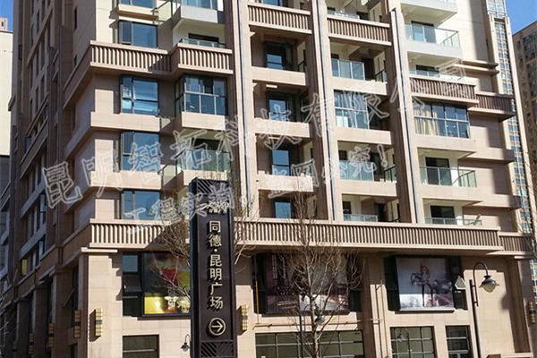 同德·亚博体育官网网址广场家用中央空调工程
